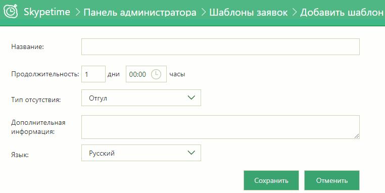 skypetime добавление шаблона заявки