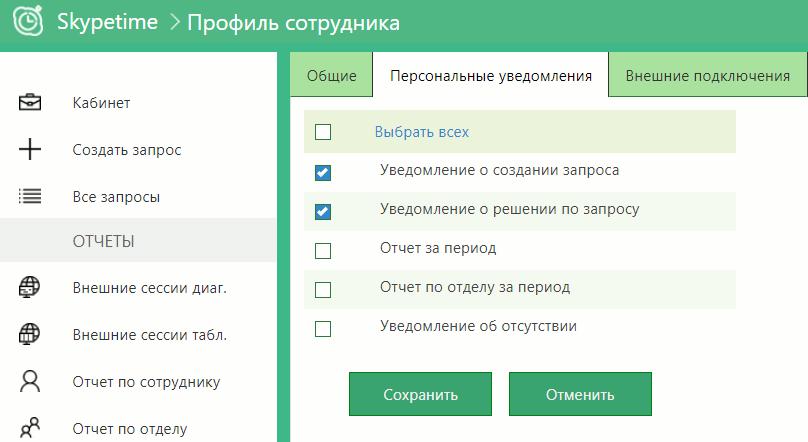 skypetime локализация