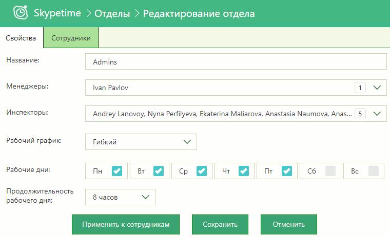 skypetime редактирование отдела