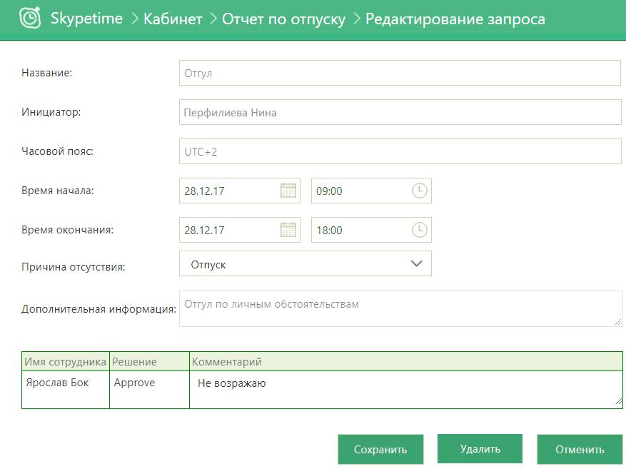 skypetime отчёт по отпуску детали заявки на отпуск