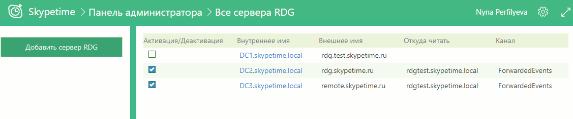 skypetime настройка rdg