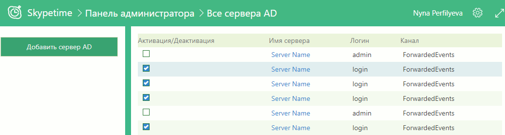 skypetime админ настройки ad-сервера