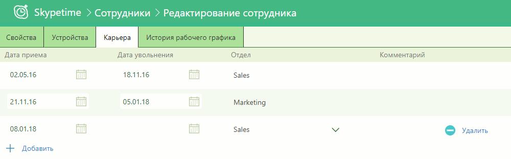skypetime редактирование сотрудника отдела