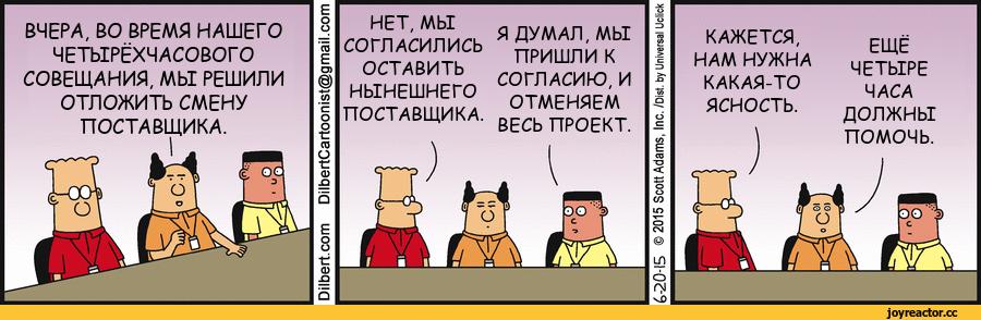 Dilbert - совещания не всегда эффективны